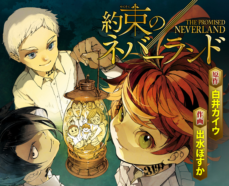 yakusoku-no-neverland