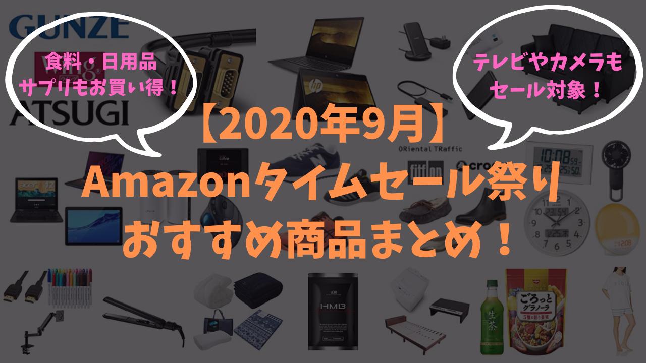 【2020年9月】 Amazonタイムセール祭り おすすめ商品まとめ!