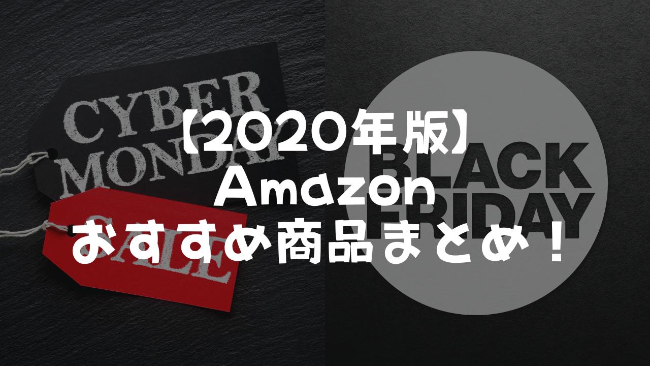 【2020年版】 Amazonブラックフライデー & サイバーマンデーセール おすすめ商品まとめ!