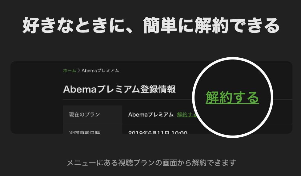 abema-leave